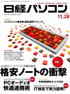 日経パソ11-11-28