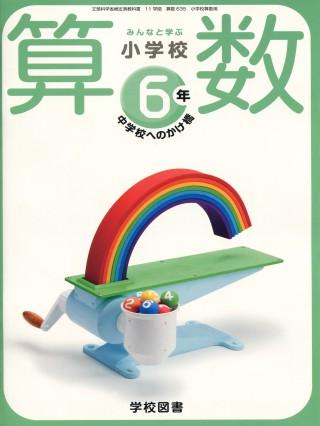 教科書小_6架け橋表