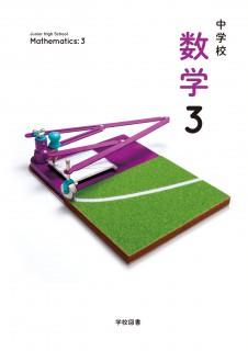 sugaku3-2